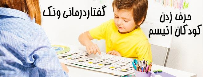 حرف زدن کودکان اوتیسم