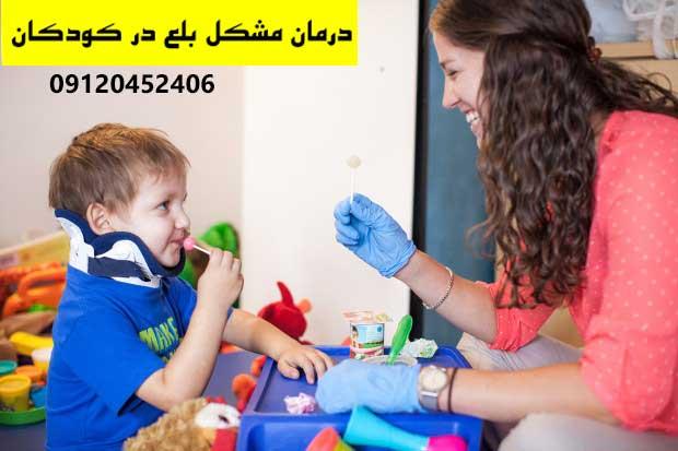درمان مشکل بلع در کودکان