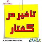 تاخیر گفتار   تاخیر زبانی در کودک