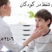 مشکلات تلفظی در کودکان