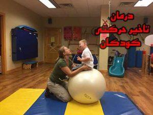 درمان تاخیر تکامی کودکان