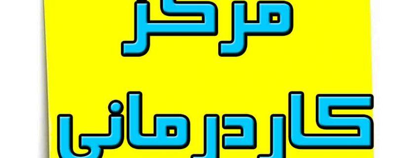 کاردرمانی تهران | بهترین مرکز کاردرمانی در تهران