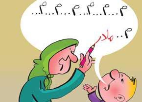 پسرها 4 برابر دخترها لکنت زبان میگیرند 
