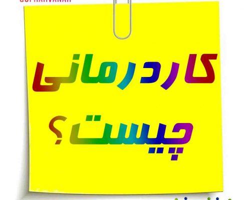 کاردرمانی | بهترین مرکز کاردرمانی در تهران