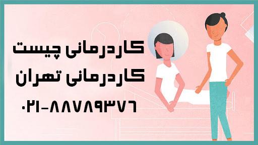 کاردرمانی چیست | کاردرمانی تهران