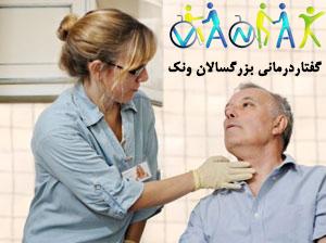گفتار درمانی بزرگسالان