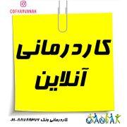 کاردرمانی آنلاین تهران   کلینیک کاردرمانی