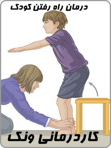 درمان راه رفتن کودک | کاردرمانی راه رفتن کودک