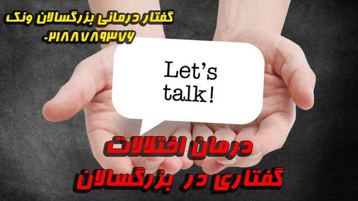 گفتار درمانی بزرگسالان | درمان اختلالات گفتاری در بزرگسالان