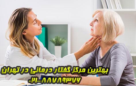 بهترین گفتار درمانی در تهران | گفتار درمانی چیست؟