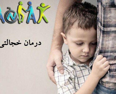 بازی درمانی کودکان خجالتی