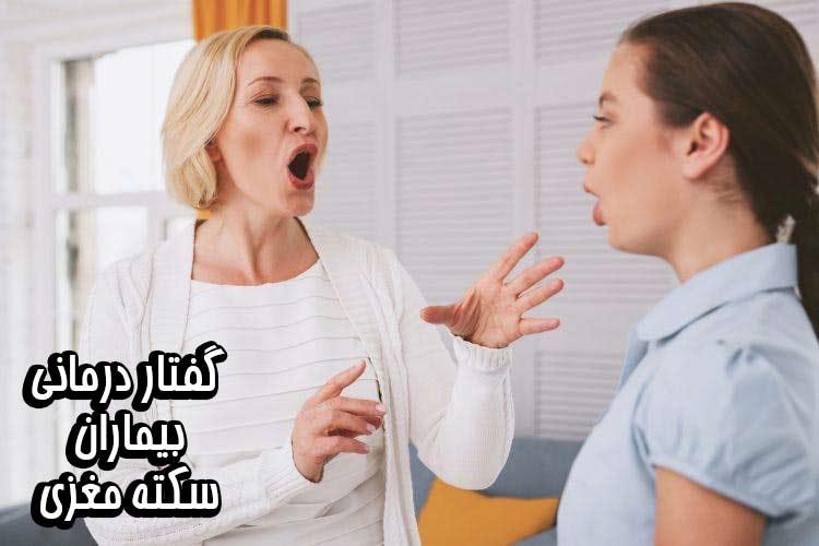 تمرینات گفتار درمانی سکته مغزی